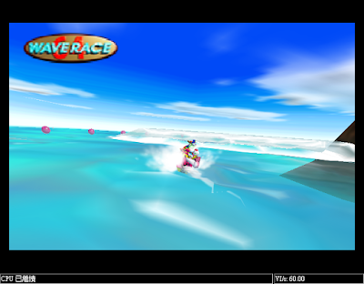 【N64】水上摩托車(Wave Race 64),風景優美的運動休閒競技!