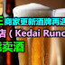 杂货店 (Kedai Runcit),不能卖酒,巴生商家更新酒牌再遇阻。