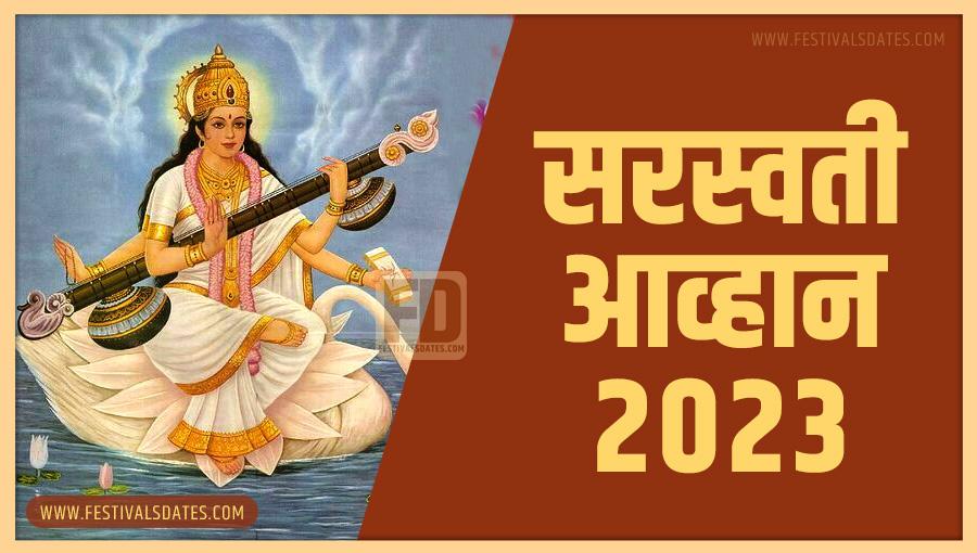 2023 सरस्वती आव्हान पूजा तारीख व समय भारतीय समय अनुसार