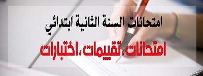 امتحانات السنة الثانية ابتدائي ، كل اختبارات السنة الثانية ابتدائي