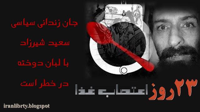 زندانی سیاسی سعید شیرزاد
