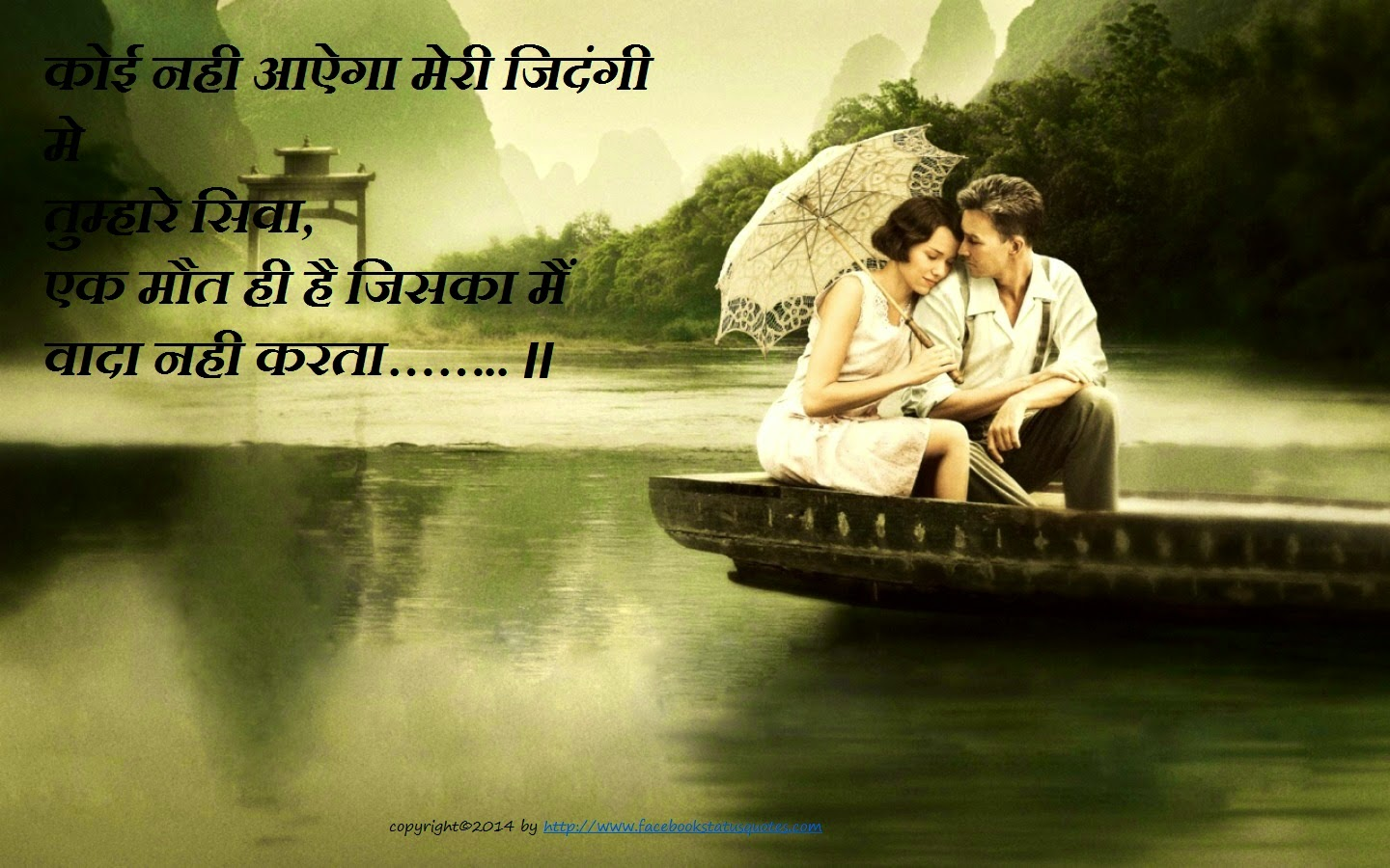 Beautiful Romantic Love Quotes In Hindi Love Quotes Collection