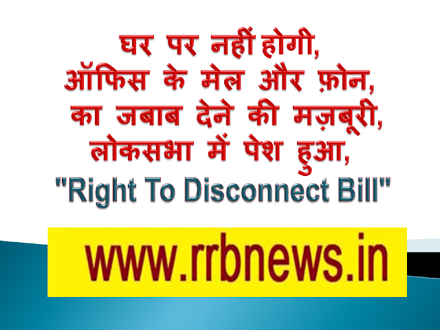 Right-to-disconnect-private-members-bill-to-allow-employees-to-ignore-calls-after-work- Right-to-disconnect-hindi-Right-to-disconnect