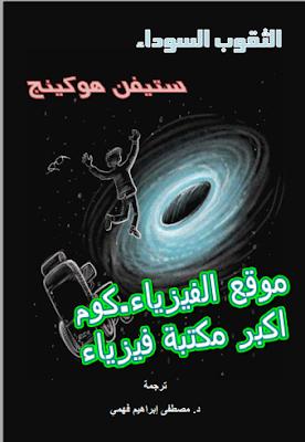 تحميل كتاب الثقوب السوداء ستيفن هوكينج  pdf