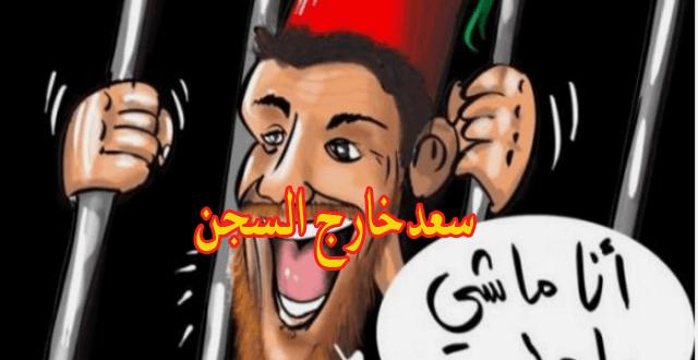 عاااااجل الأفراج عن سعد لمجرد بعد يومين من الإعتقال.