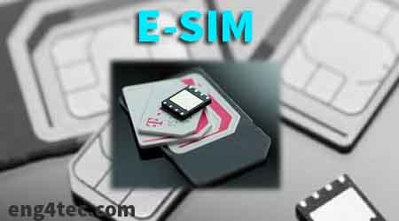 كل ما تريد معرفته عن شريحة  E-SIM