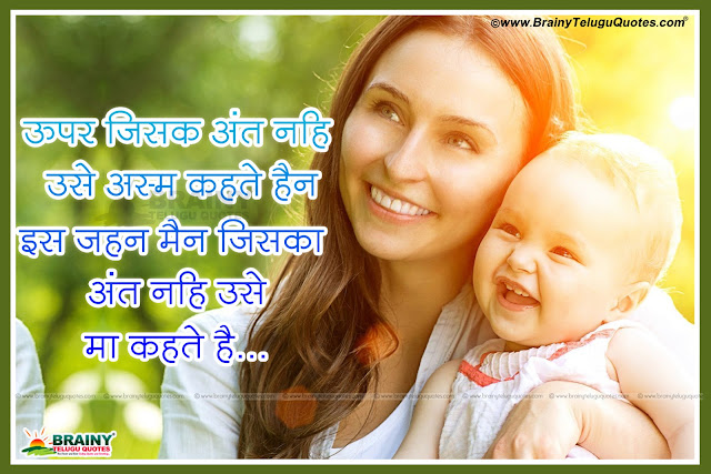 Heart Touching Mother Shayari Inspirational Quotes Sms Messages And