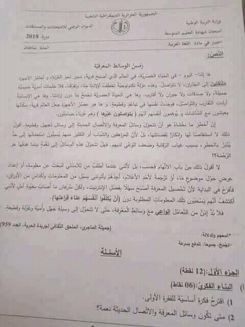 موضوع اللغة العربية لشهادة التعليم المتوسط 2018