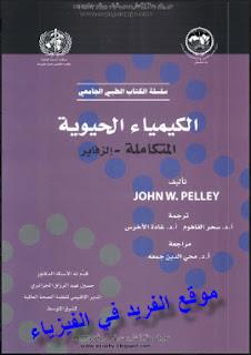قراءة وتحميل كتاب الكيمياء الحيوية المتكاملة pdf أونلاين، كتب كيمياء برابط تحميل مباشر مجانا، سلسلة الكتاب الطبي الجامعية، كتب كيمياء مترجمة، تأليف. JOHN w. PELLEY ، مترجم