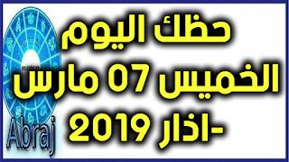 حظك اليوم الخميس 07 مارس-اذار 2019