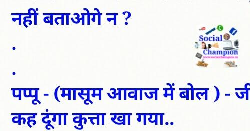 Best Whatsapp Shayri Jocks Status Photos In Hindi