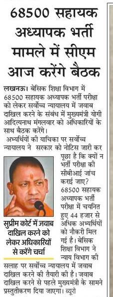 68500 शिक्षक भर्ती मामले में सीएम योगी आदित्यनाथ आज करेंगे बैठक
