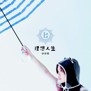 [Album] 理想人生 - 徐佳瑩 LaLa Hsu