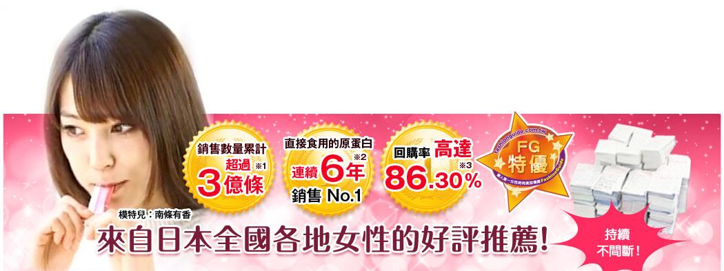日本膠原蛋白果凍條 推薦 哪裡買 評價 價格