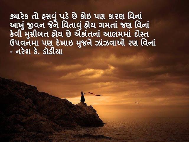 क्यारेक तो हसवुं पडे छे कोइ पण कारण विनां Gujarati Muktak By Naresh K. Dodia