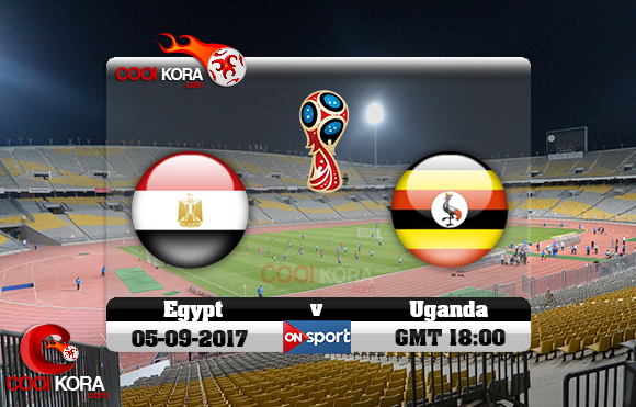 مشاهدة مباراة مصر وأوغندا اليوم 5-9-2017 تصفيات كأس العالم