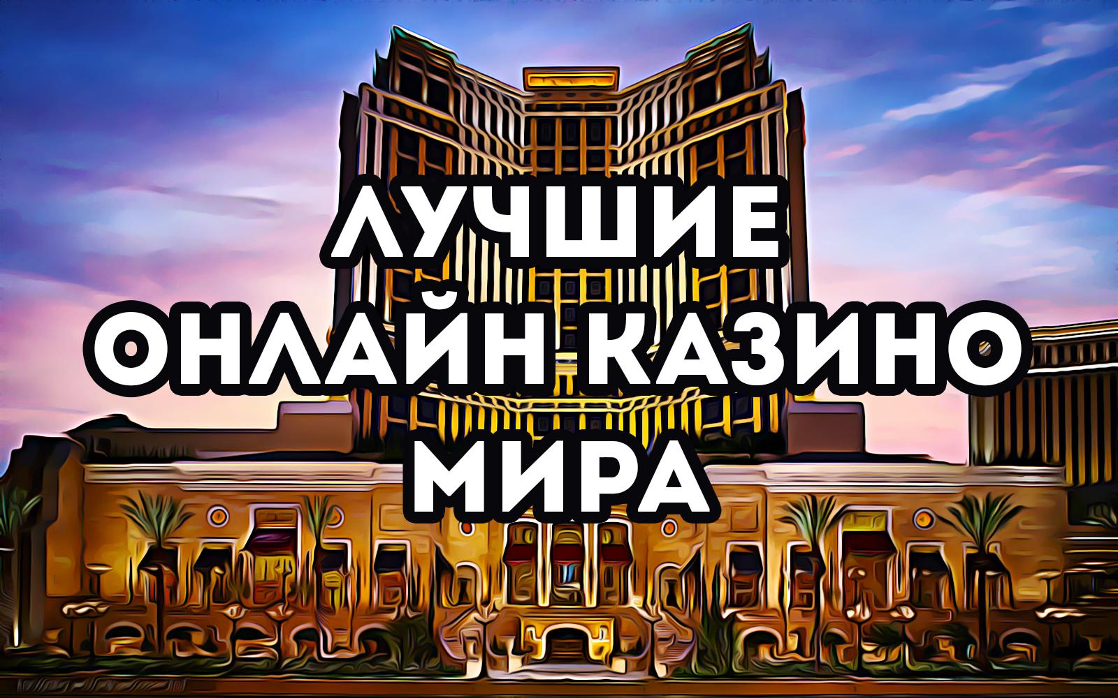 лучшие и честные онлайн-казино