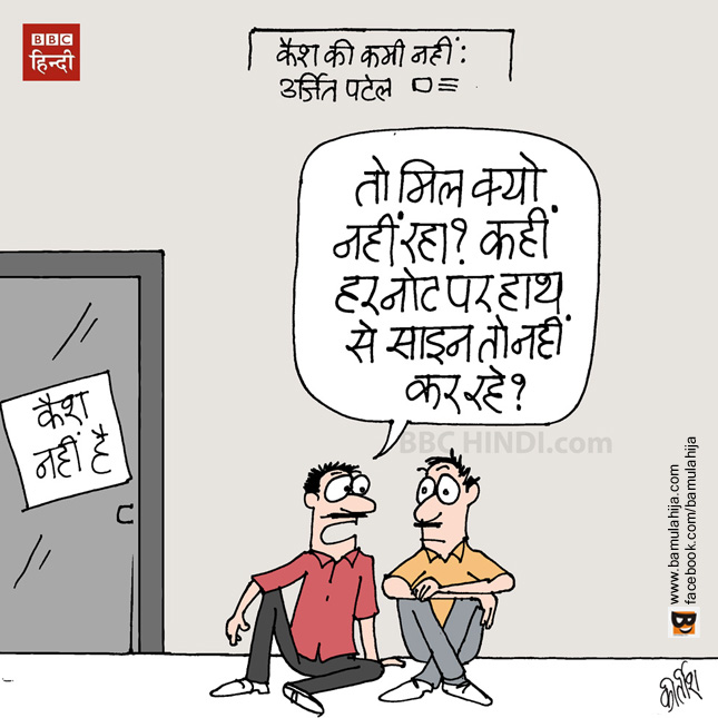 demonetization, urjit patel cartoon, RBI Cartoon, common man cartoon, bbc cartoon, cartoonist kirtish bhatt, best indian cartoons