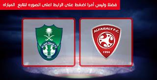 شاهد  ملخص اهداف مباراة الاهلي والفيصلي بتاريخ 11-05-2019 الدوري السعودي