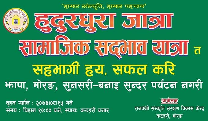 Hudur Dhura Jatra Banner design