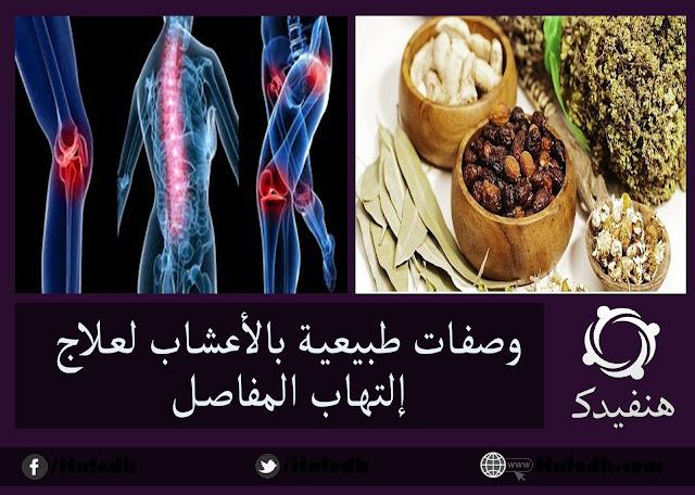 علاج التهاب المفاصل طبيعيا