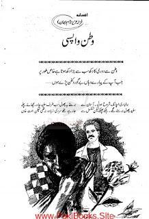 Watan Wapsi (Afsana) Ghazala Aziz