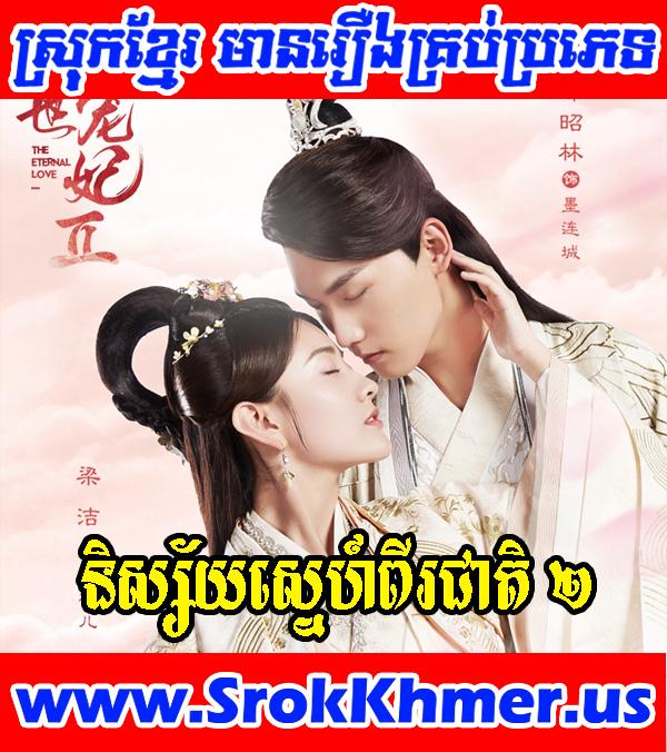 Nisay Sne Pi Cheat ii 30 END - The Eternal Love 2 2018 - Khmer Movie - Movie Khmer - Chinese Drama