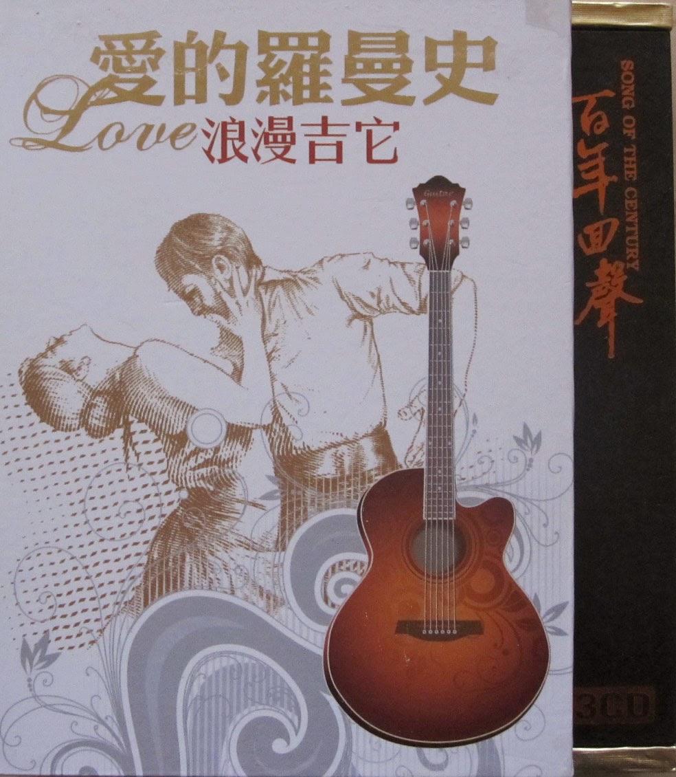 guitar easy listening various artists romantic guitar romance of love 1993 3cd wav. Black Bedroom Furniture Sets. Home Design Ideas