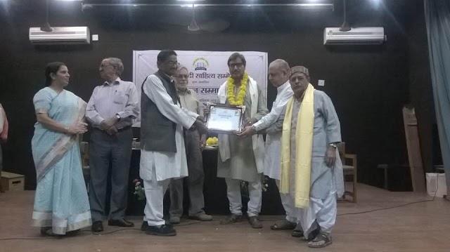 'दिल्ली हिंदी साहित्य सम्मेलन' द्वारा डॉ. हरीश नवल जी को 'हिंदी सेवी रत्न सम्मान' २०१६