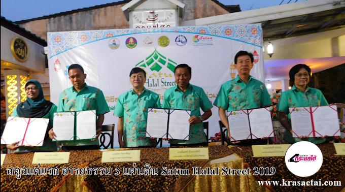 สตูลแต่แรก อารยธรรม 3 แผ่นดิน Satun Halal Street 2019 (ไทย - มาเลเซีย - อินโดนีเซีย)