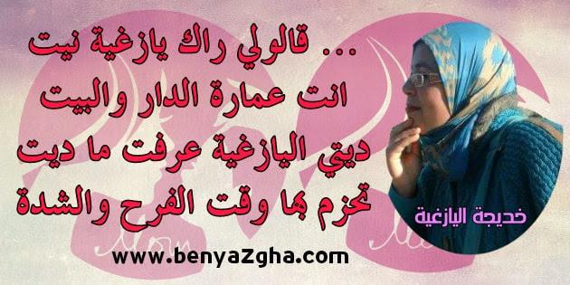 قصيدة اليازغية النية لخديجة اليازغية بمناسبة عيد الأم
