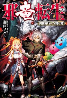 邪竜転生 ~異世界行っても俺は俺~ 第01巻 [Yokoshima Ryu Tensei Isekai Itte Mo Ore Ha Ore Vol 01], manga, download, free