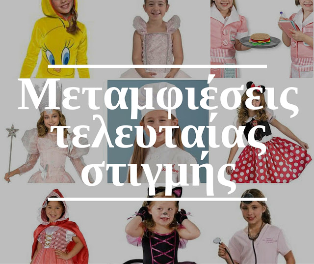 9 DIY αποκριάτικες στολές της τελευταίας στιγμής για παιδιά