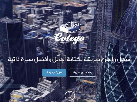 cvlego | موقع عربي لكتابة السيرة الذاتية بتنسيق إحترافي ومشاركتها علي جميع شبكات التواصل