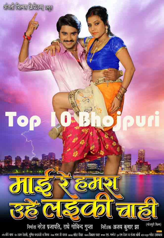Mai Re Hamra Uhe Ladki Chahi Poster wikipedia, HD Photos wiki, Mai Re Hamra Uhe Ladki Chahi - Bhojpuri Movie Star casts, News, Wallpapers, Songs & Videos