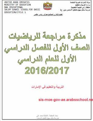 مذكرة مراجعة للرياضيات الصف الأول للفصل الدراسي الأول 2016-2017