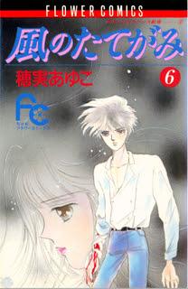 [穂実あゆこ] 風のたてが 第01-06巻