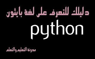 بايثون , python , لغة برمجة , لغة سهلة ، استخدام لغة ، تعلم , تعليم , مبرمج , تصميم العاب , صفحات ويب , المبتدأيين