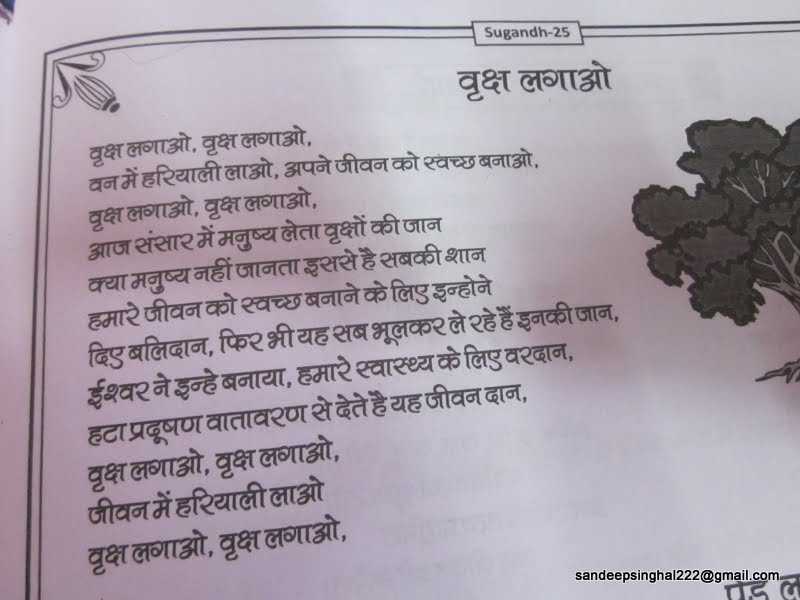 Hindi Poems On Importance Of Trees Surabhi