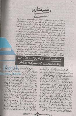 Rishtay ka zehar novel by Shahab Jamal pdf