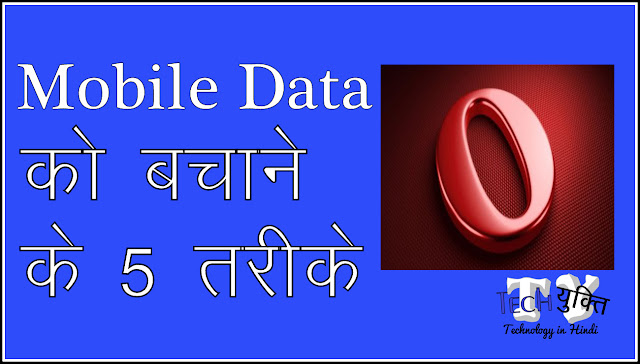 How to save Mobile Data