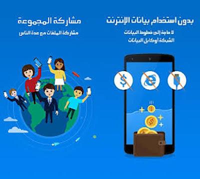 تحميل برنامج Shareit للأندرويد بالعربي من ميديا فاير