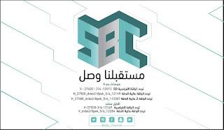 تردد قناة SBC على القمر الصناعي النايل سات و عرب سات 2018