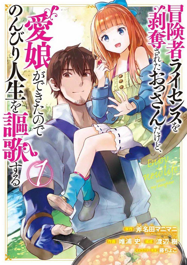Boukensha License o Hakudatsu Sareta Ossan Dakedo, Manamusume ga Dekita no de Nonbiri Jinsei-ตอนที่ 1.4