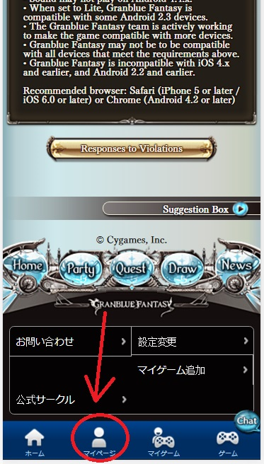 Granblue Fantasy Guide Secure Your Account