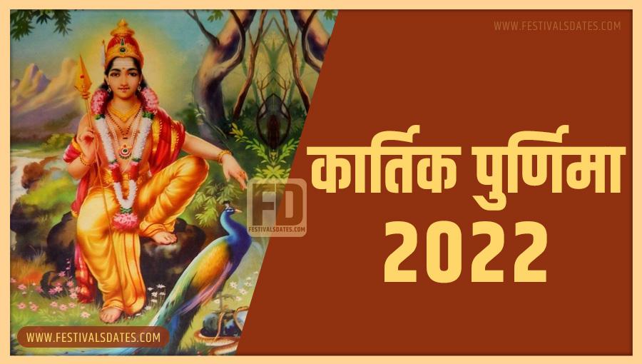 2022 कार्तिक पूर्णिमा तारीख व समय भारतीय समय अनुसार