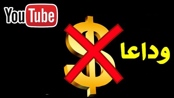 سياسة الربح من اليوتيوب لعام 2018 وشروط تعجيزية جديدة لتفعيل الربح