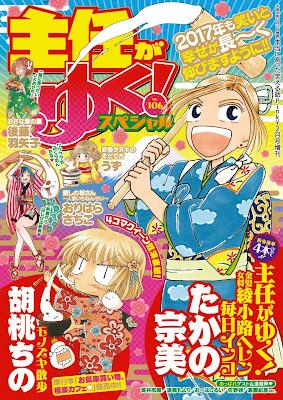 [雑誌] 主任がゆく!スペシャル VOL.106 Raw Download