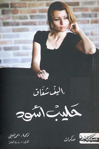 رواية حليب أسود - إليف شافاق