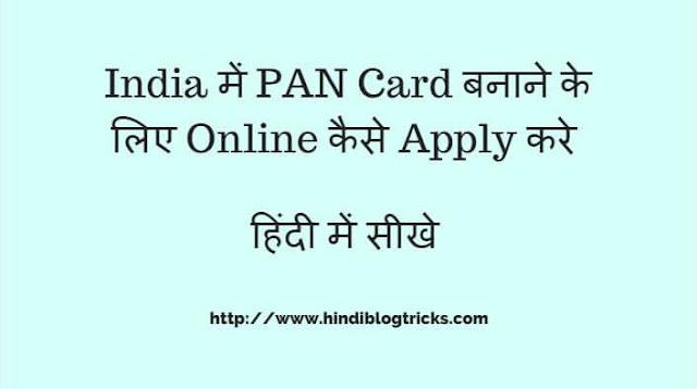 PAN card banane ke liye online kaise apply kare
